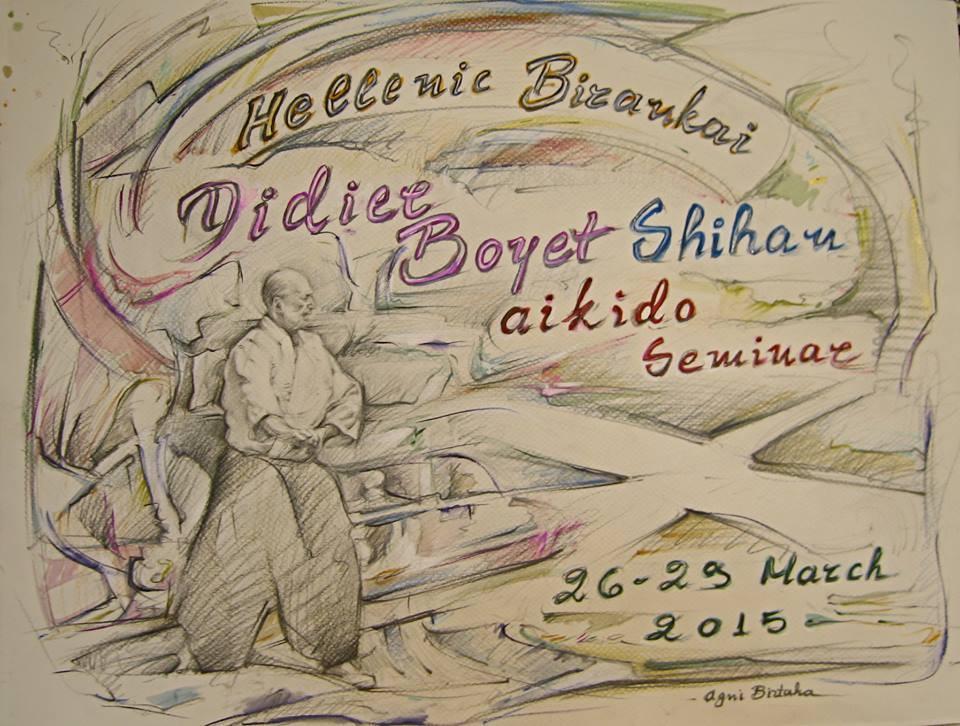 Hellenic Birankai poster