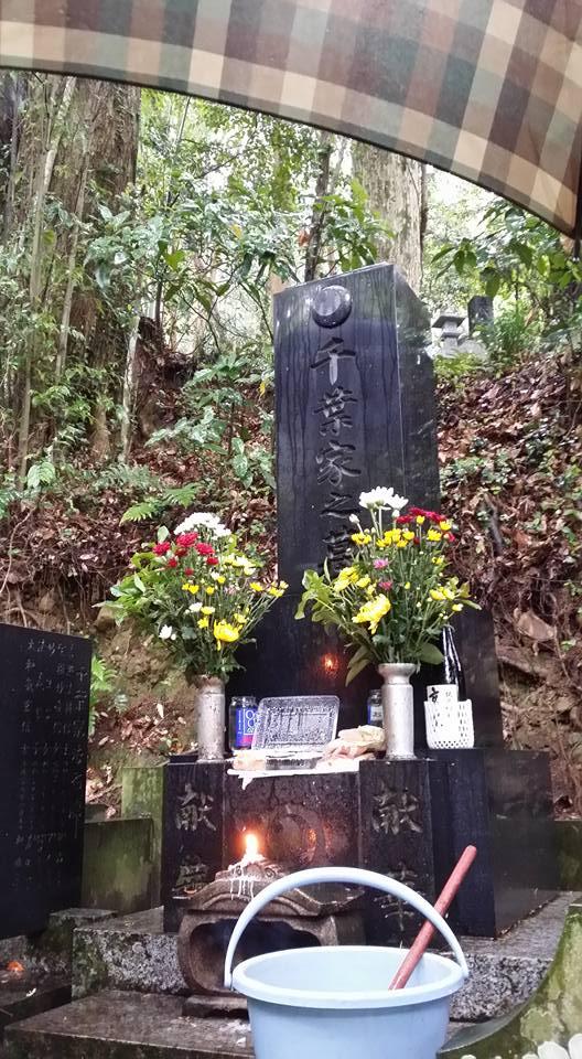 Chiba Sensei's grave in Kannami, Japan.